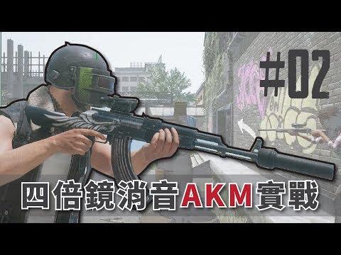 PUBG Lite 絕地求生輕量版4V4死鬥模式「02」| 四倍鏡消音AKM實戰