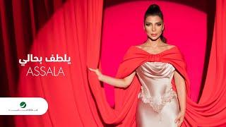تحميل اغاني Assala ... Yoltof B Hali - 2020 | أصالة ... يلطف بحالي - بالكلمات MP3