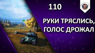 ⛔ 110 -  КИТАЙСКИЙ ИС-3 / 1 VS 4 , ЭПИЧНЫЙ ВЫПУСК