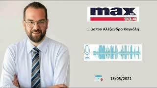 Ο Περιφερειάρχης Δυτικής Ελλάδας Ν.Φαρμάκης στην εκπομπή του Αλ.Κογκόλη στον ΜΑΧ FM