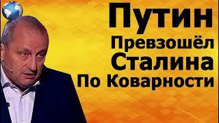 Кедми - Запад Не Знает Что Делать с Путиным
