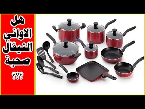 ادوات المطبخ |هل الاواني التيفال صحية ؟؟؟