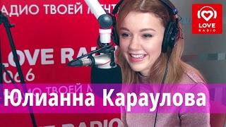 Юлианна Караулова в гостях у Красавцев Love Radio 6.2.17