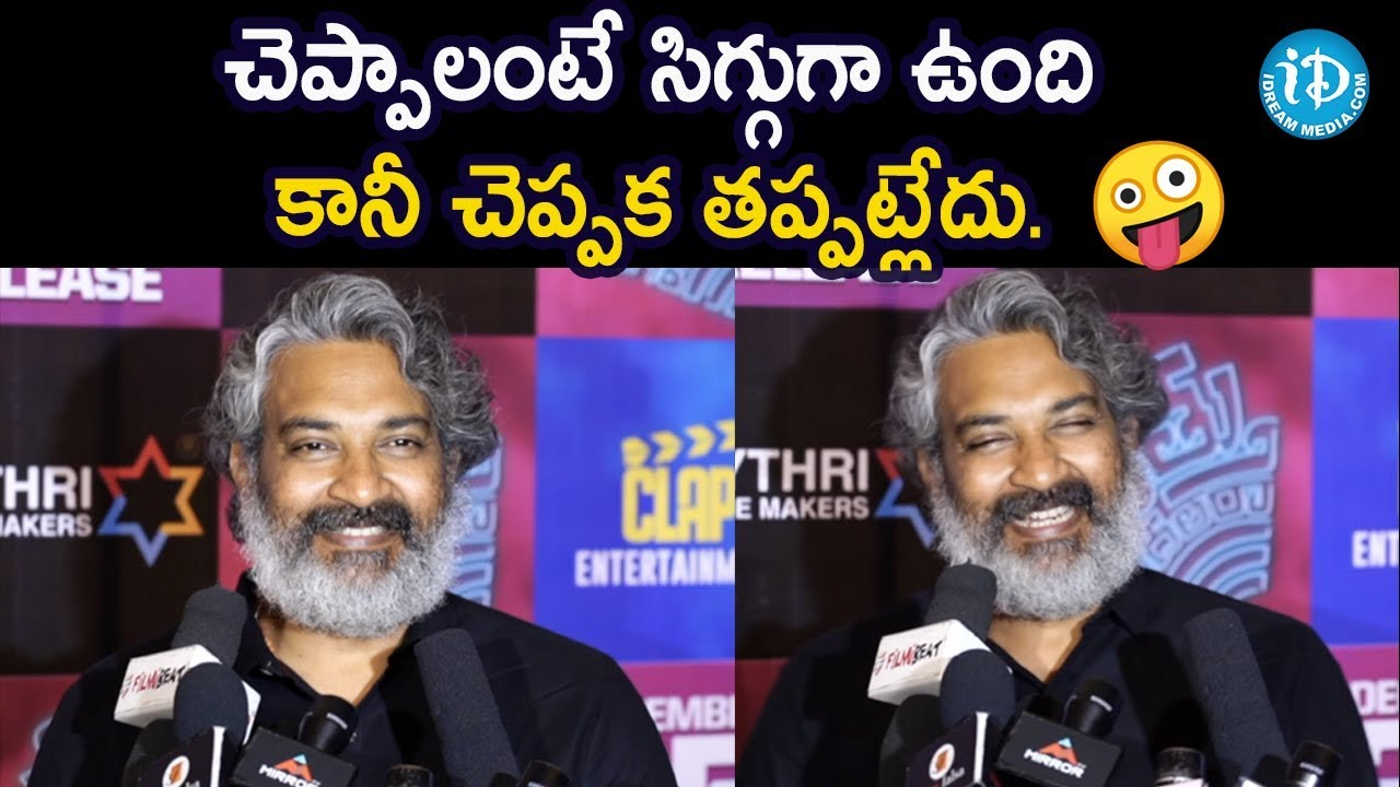 Rajamouli Reaction After Watching Mathu Vadalara Premiere Show