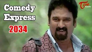 Comedy Express 2034 | B 2 B | Latest Telugu Comedy Scenes | #ComedyMovies