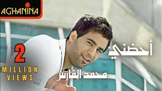 تحميل اغاني محمد الفارس - احضني / Mohammed Alfaris - Ahdone MP3