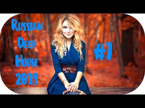 🇷🇺🇷🇺 РУССКИЙ ДИП ХАУС 2019 🔊 New Russian Music 2019 #7