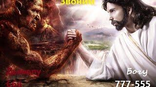 Звоним дьяволу и богу 666, 555, 777.