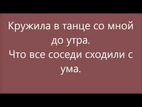 Текст песни счастья и добра вам