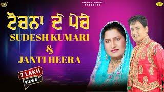 Shounki Jatt  Janti Heera