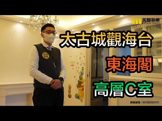 【#代理Alex推介】太古城观海台东海阁高层C室