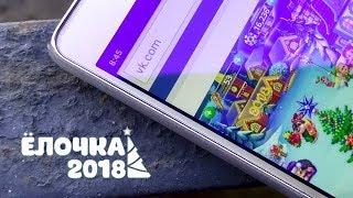 Ёлочка 2018 - как запустить игру на телефоне (андроид)
