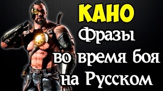 MK X - Кано/Kano (Фразы во время боя на Русском)
