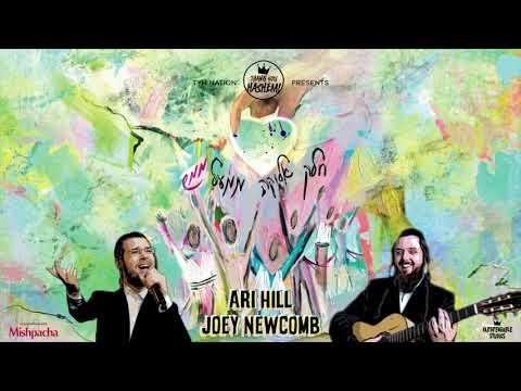 'חלק אלוקה ממעל': ארי היל ויוסף ניוקם בסינגל מרגש