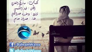"""مازيكا عبدالله جناحي - الجروح """" بيانو """" تحميل MP3"""