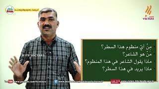 Plus Two   Arabic   Class – 03