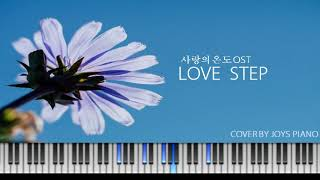 """[사랑의온도 OST (Temperature Of Love Ost)] """"Love Step""""  Piano"""