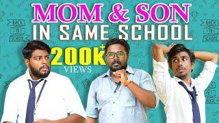MOM & SON IN SAME SCHOOL | School Life | Veyilon Entertainment