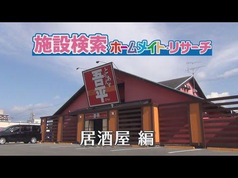 施設検索イメージビデオ 居酒屋編
