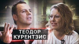 Первое интервью ТЕОДОРА КУРЕНТЗИСА после ухода из Перми | ОСТОРОЖНО, СОБЧАК!