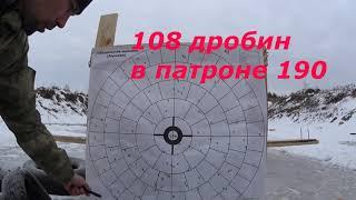 Сайга 410. Сунар 410, Отстрел через хрон для охоты на утку.  Дробь №7