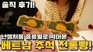 난생처음 베트남 추석 전통빵을 종류별로 먹어보았다! 솔직 후기! | Kholo.pk