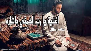 Hamada Helal - Yarab Alhmne Be Ashara _ حمادة هلال - يارب ألهمني بأشارة (بالكلمات) تحميل MP3