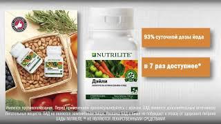 Базовый комплекс для ежедневной поддержки организма Дэйли #nutrilite #zdorovie