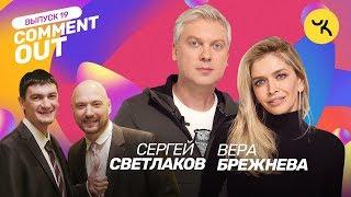 Comment Out #19 / Сергей Светлаков х Вера Брежнева