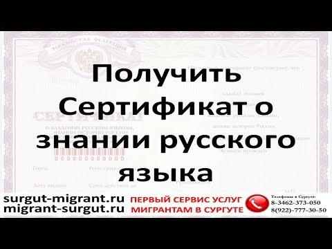 Получить Сертификат о знании русского языка