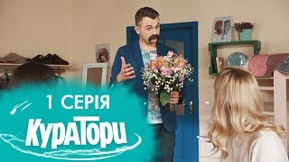 КУРАТОРИ | 1 серія | 2 сезон | НЛО TV