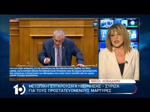 Μετωπική σύγκρουση Κυβέρνησης- ΣΥΡΙΖΑ για τους προστατευόμενους μάρτυρες | 19/02/2020 | ΕΡΤ