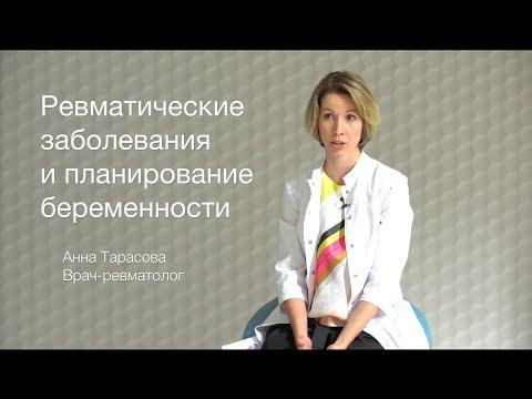 Ревматические заболевания (ревматоидный артрит, волчанка, болезнь Бехтерева и др.) и беременность