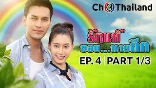 รักแท้ของนายถึก RakThaeKhongNaiThuek EP.4 ตอนที่ 1/3 | 15-11-62 | Ch3Thailand
