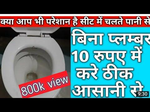 Toilet seat में चलते पानी को बिना प्लम्बर ठीक करें