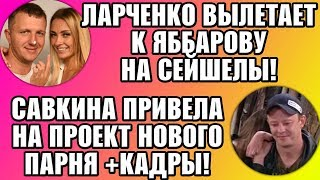 Дом 2 Свежие новости и слухи! Эфир 24 АВГУСТА 2019 (24.08.2019)