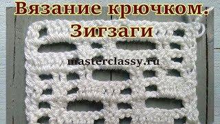 Вязание для начинающих. Урок вязания крючком простого узора: зигзаги. Видео