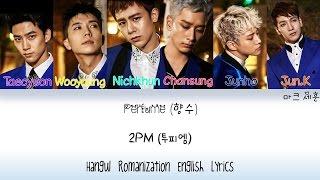 Perfume (형수)- 2PM (투피엠) Han/Rom/Eng Color Coded Lyrics|마크  세훈