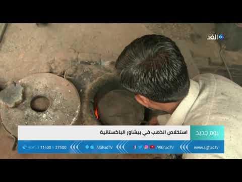 العرب اليوم - شاهد: طرق مذهلة لاستخلاص الذهب في بيشاور الباكستانية