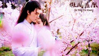 【HD】王程程 & 趙嘉偉 - 和我在一起 [歌詞字幕][網劇《假鳳虛凰》插曲][完整高清音質] Jia Feng Xu Huang Theme Song