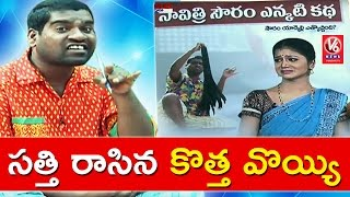 Bithiri Sathi Writes Book On Savitri's Autobiography | Funny Conversation