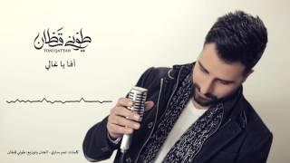 تحميل اغاني طوني قطان - أفا يا غالي / Toni Qattan - Afa Ya Ghali MP3