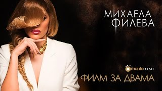 Михаела Филева - Филм за двама (official video)
