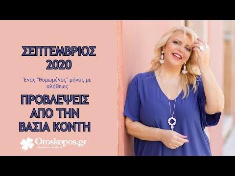 Σεπτέμβριος 2020 Αστρολογικές Προβλέψεις