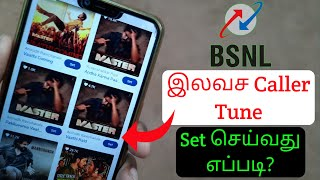 BSNL இலவச Caller Tune Set செய்வது எப்படி? How to set BSNL Free Caller Tune in Tamil