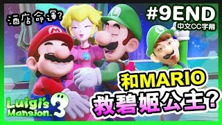 【路易吉洋樓3結局】😤和MARIO救碧姬公主!?最後的「害羞鬼王」!😱鬼酒店的命運是?Luigi's Mansion 3 (中文CC字幕)#9END