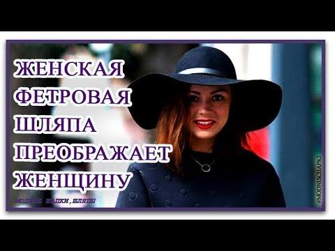 Женская фетровая шляпа преображает любую женщину