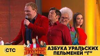 Азбука Уральских Пельменей - Г | Уральские пельмени 2018