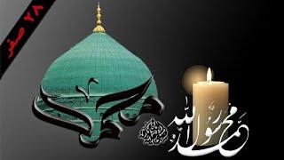 تحميل اغاني فلقد مات محمد | يحيى القرغولي - (حصريا) ذكرا استشهاد النبي محمد(ص) 1442هـ MP3