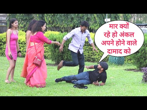 Uncle Maaro Mat Aapka Hone Wala Damad Hu Prank On Cute Family By Desi Boy With New Twist